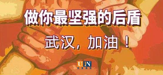 """紧急招募:优音通信急招志愿者加入""""心系武汉""""援助项目"""